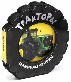 Машинки-шинки. Тракторы
