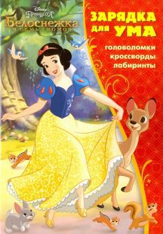 Принцессы. Зарядка для ума (№1604)