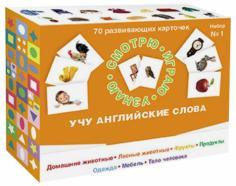 """Набор карточек № 1 """"Учу английские слова"""" (70 развивающих карточек)"""