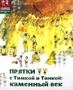 Прятки с Тимкой и Тинкой. Каменный век