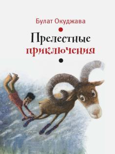 Прелестные приключения