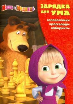 Зарядка для ума. Маша и Медведь №1610