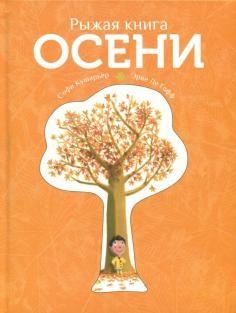 Рыжая книга осени