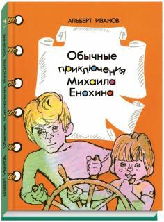 Обычные приключения Михаила Енохина