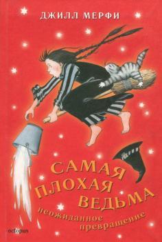 Самая плохая ведьма. Книга 3. Неожиданное превращение