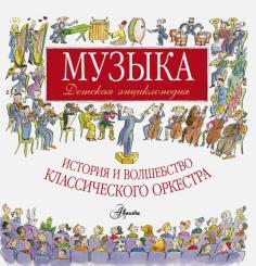 Музыка. Детская энциклопедия. История и волшебство классического оркестра