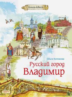 Русский город Владимир