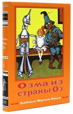 Волшебная Страна Оз. Книга 3. Озма из страны Оз