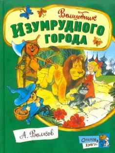 Открой книгу! Волшебник Изумрудного города