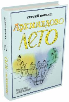 Архимедово лето, или История содружества юных математиков. Древние математические приборы и т.д.