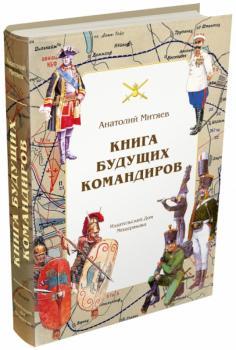 Книга будущих командиров