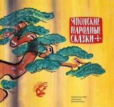 Японские народные сказки