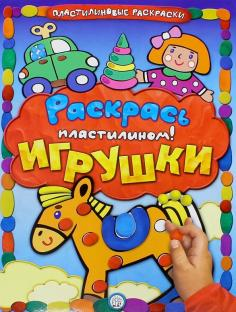Раскрась пластилином! Игрушки