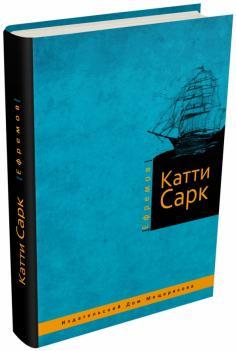 """Обратная сторона """"Катти Сарк"""""""