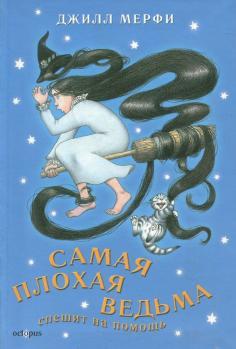 Самая плохая ведьма. Книга 5. Спешит на помощь