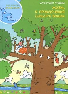 Жизнь и приключения синьора Вишни