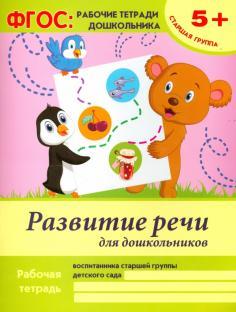Развитие речи для дошкольников. Старшая группа. ФГОС