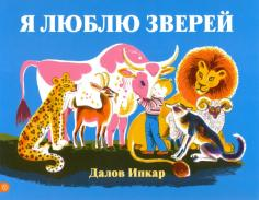 Я люблю зверей