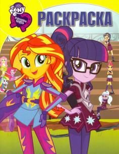 """Волшебная раскраска. Мой маленький пони: Девочки bp """"rdtcnhbb (№16014)"""