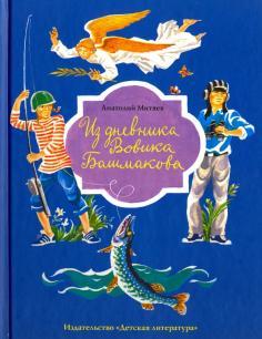 Из дневника Вовика Башмакова