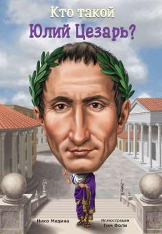 Кто такой Юлий Цезарь?