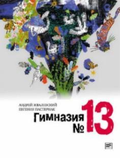 Гимназия №13. Роман-сказка