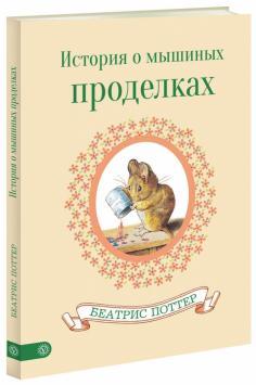История о мышиных проделках