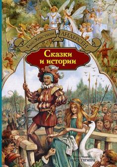 Сказки и истории