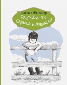 Рассказы про Франца и лошадей