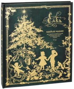 Ёлка. Новейшее издание для подарка в стихах и прозе