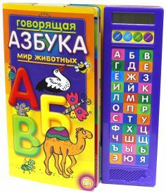 Говорящая азбука. Мир животных