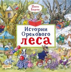 Истории Орехового леса