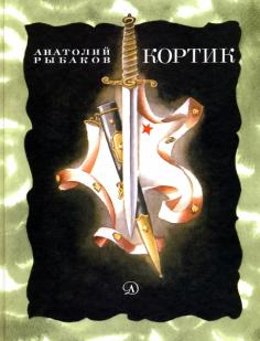 Кортик