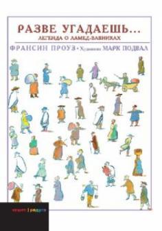 Разве угадаешь… Легенда о Ламед-вавниках