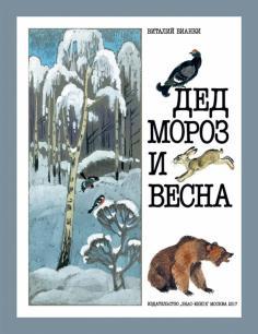 Дед Мороз и Весна