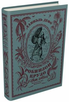Жизнь и странные небывалые приключения Робинзона Крузо