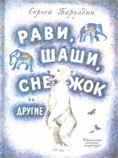 Рави, Шаши, Снежок и другие