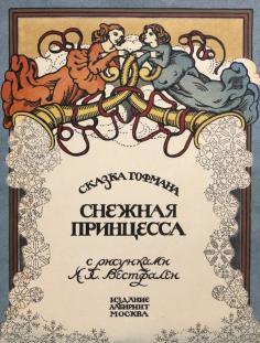 Жили-были книжки. Снежная принцесса
