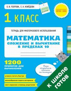 Математика. 1 класс. Сложение и вычитание в пределах 10. 1200 примеров для вычисления. ФГОС