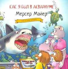 Как я был в аквариуме