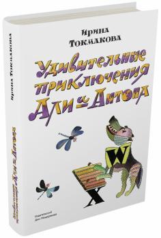 Удивительные приключения Али и Антона