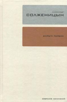 Собрание сочинений в 30-ти томах. Том 2. В круге первом