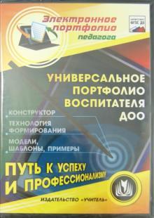 Универсальное портфолио воспитателя ДОО. Конструктор (CD)