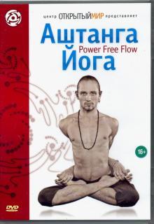 Аштанга йога. Power Free Flow (DVD)