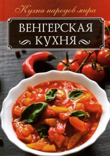 Венгерская кухня - Ольга Кузьмина