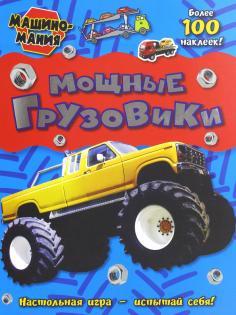 Машиномания. Мощные грузовики