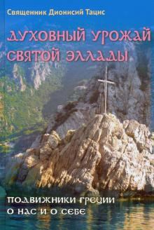 Духовный урожай святой Эллады. Подвижники Греции о нас и о себе
