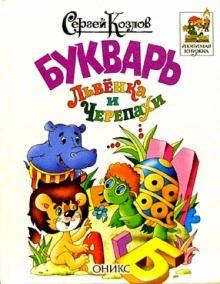 Букварь Львенка и Черепахи