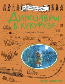 Джорджи Адамс - Динозавры в кукурузе обложка книги