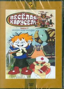"""Сборник мультфильмов """"Веселая карусель. Выпуск 3"""" (№21-32) (DVD)"""
